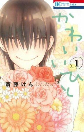 『かわいいひと』最終7巻までネタバレ!癒し系ニヤニヤ漫画が面白い【完結】
