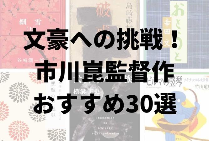 市川崑のおすすめ映画30選をランキングで紹介!実写化した原作作品も読めば2倍楽しめる!