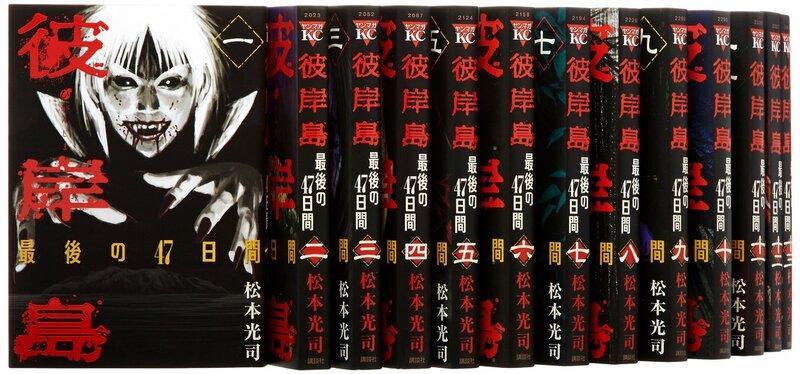 漫画『彼岸島』ホラーでギャグなあらすじ・魅力を紹介!【〜最新14巻ネタバレ注意】