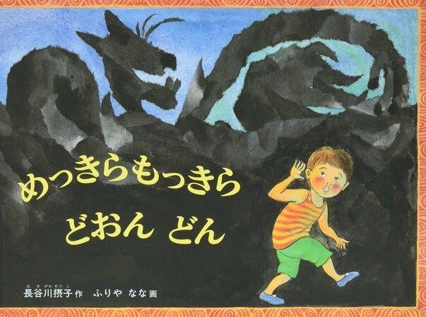 5歳の子どもにぴったり!ストーリーがわくわくするおすすめ絵本11選