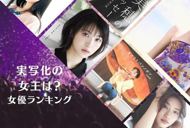 注目の女優ランキングTOP36!実写化がハマる女優の特徴とは?若手から中堅までを紹介