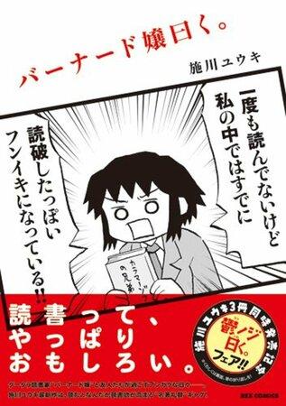 施川ユウキおすすめ漫画ランキングベスト5!『バーナード嬢曰く。』の作者