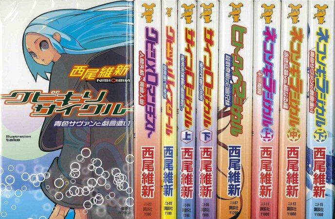 西尾維新のおすすめ作品5選!代表作はアニメ化もされた「物語」シリーズ