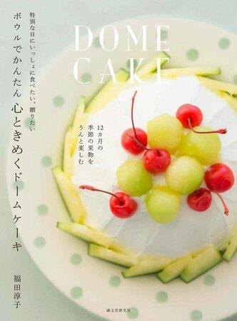 初めてのお菓子作り!子供でもできる簡単レシピ本おすすめ5冊