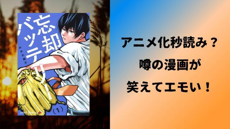 『忘却バッテリー』記憶喪失×野球!アニメ化秒読み作品をネタバレ、登場人物も紹介
