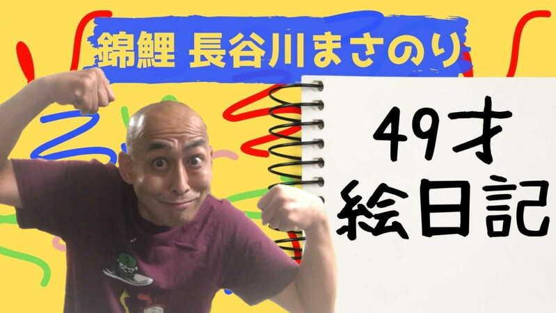 錦鯉長谷川まさのり49才絵日記【連載初回】