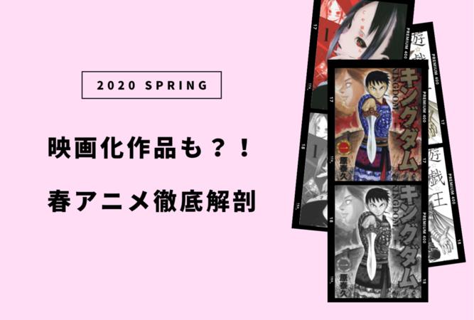 気になる2020年春アニメは約30本!原作とあらすじを一挙公開!