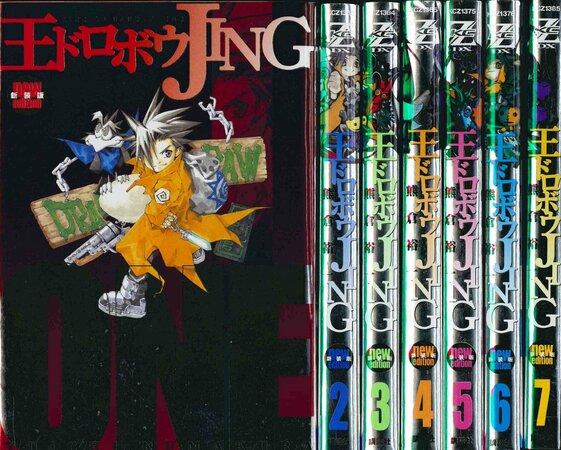 『王ドロボウJING』華麗な手口、世界観、名言…。名作漫画をネタバレ紹介