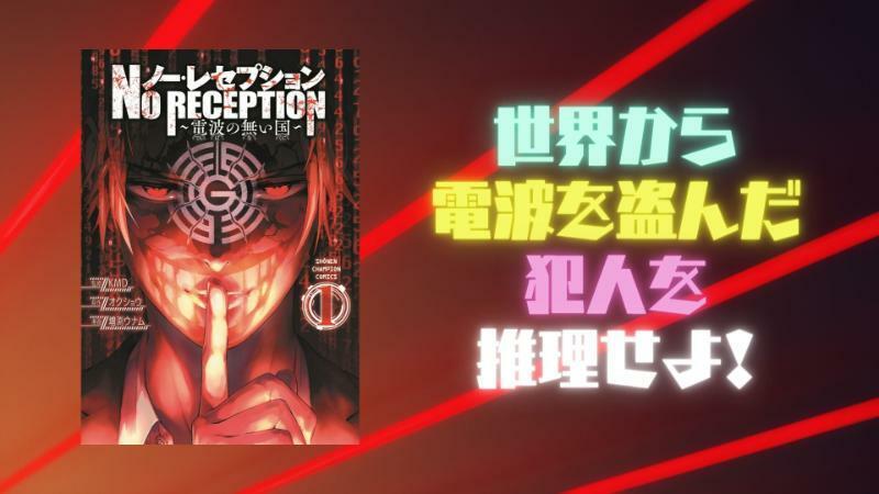 漫画「ノー・レセプション」あらすじをネタバレ紹介!『リアルアカウント』の次はこれ!