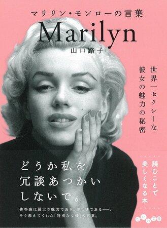 マリリン・モンローの本おすすめ5冊!映画界のセックスシンボル