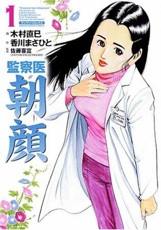 漫画『監察医朝顔』最終回までネタバレ!ドラマ化で話題の原作の見所や登場人物を紹介【無料】