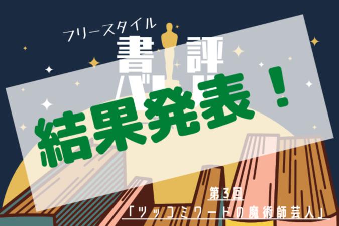 フリースタイル書評バトル-芸人編- 【第4回「ツッコミワードの魔術師芸人」】