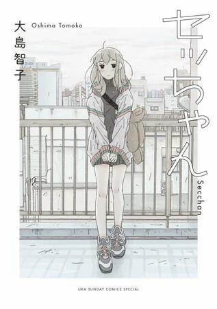 『セッちゃん』を結末までネタバレ紹介!誰とでもする少女の小さな物語。