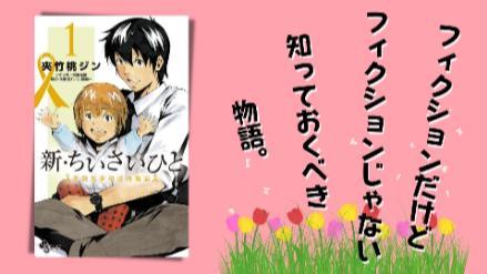 漫画「ちいさいひと」シリーズ各巻をネタバレ!今必要な熱き児童福祉司の物語画像