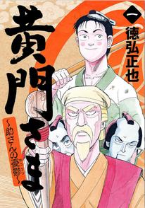 漫画『黄門さま~助さんの憂鬱~』が面白い!最終回までおすすめ話をネタバレ