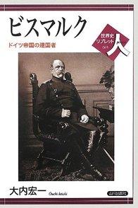 ビスマルクにまつわる6つの逸話!ドイツ帝国を築き上げた鉄血宰相とは画像