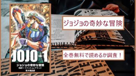 【ジョジョ】全巻無料で読めるか調査!漫画を安全に一気読み画像
