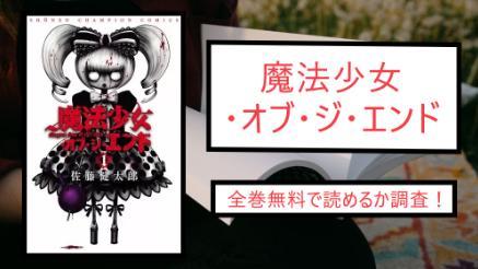 【魔法少女オブジエンド】全巻無料で読めるか調査!アプリや漫画バンクでは?画像