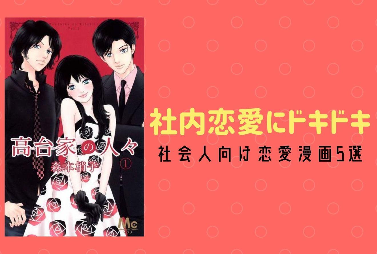 会社内での恋愛漫画おすすめ5選!社会人の女性に読んで欲しい!