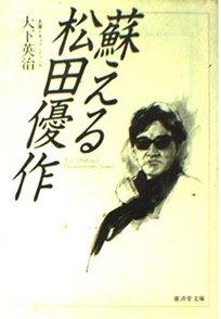 松田優作、昭和のスーパースターの本当の一面がわかるおすすめ5選画像
