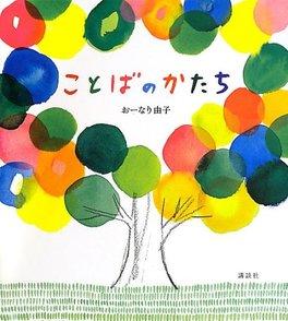 おーなり由子のおすすめ絵本5選!心に響く作品たち画像