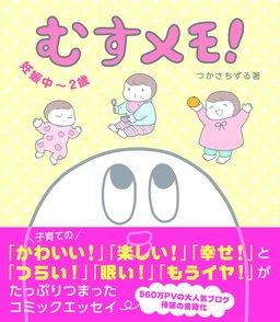 妊娠漫画おすすめ15選!妊娠前後を知る本を読もう 画像