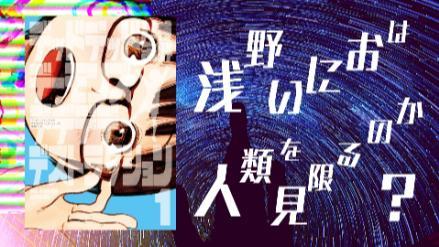 浅野いにお『デッドデッドデーモンズデデデデデストラクション』青春デストピアを最新話までネタバレ!画像