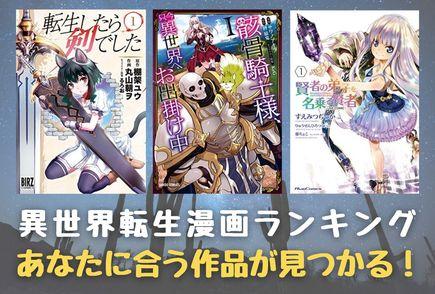 今大人気!おすすめ異世界転生漫画ランキングベスト12!画像