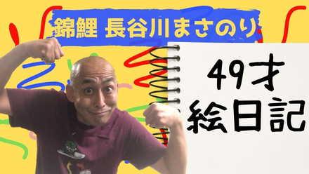 錦鯉長谷川まさのり49才絵日記【連載初回】画像