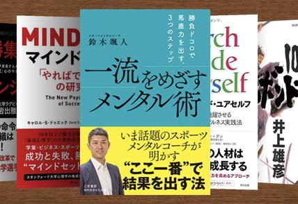スポーツメンタルコーチ鈴木颯人が教える、結果を出すメンタルをつくるための【必読本】画像