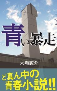 【連載小説】「青い暴走」シリーズ「優しい音」第1話【毎週土曜更新】画像