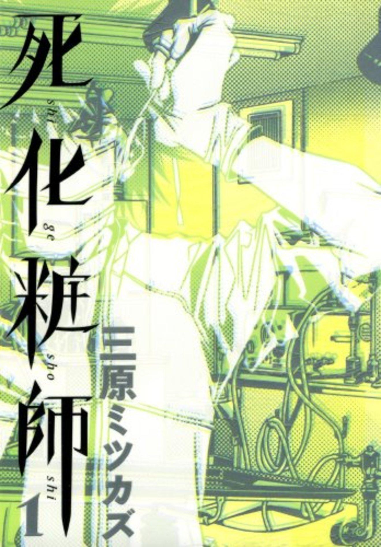 漫画『死化粧師』の見どころを7巻(最終回)までネタバレ紹介!