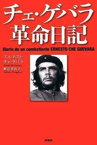 チェ・ゲバラのあなたの知らない事実10選!イケメン革命家の素顔に迫る4冊画像