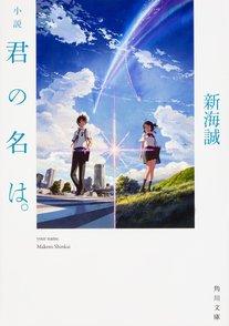 新海誠のおすすめ小説3選!『君の名は。』の映画と違う描写を楽しむ画像