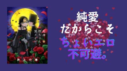 アニメ化決定の漫画『死神坊ちゃんと黒メイド』原作の魅力を最新刊までネタバレ!画像