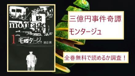 【三億円事件奇譚 モンタージュ】全巻無料(1~19巻)で漫画を読める?画像