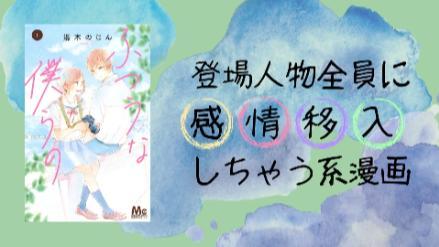 漫画『ふつうな僕らの』最新刊もネタバレ!特別を望まない幸せな恋の行方は画像