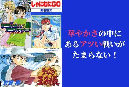名作揃いのテニス漫画おすすめランキングベスト5!画像