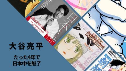 大谷亮平が出演・実写化した映画、ドラマを原作とともに紹介!たった4年の軌跡画像