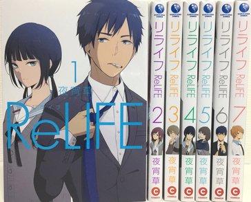 漫画「リライフ」のキャラクターたちの魅力をネタバレ紹介!画像