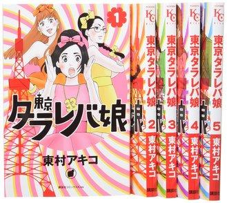 大人恋愛漫画『東京タラレバ娘』がリアル!【8巻ネタバレ注意】