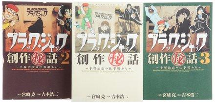 手塚治虫についての本6冊。天才漫画家はどんな人物だったのか。 画像