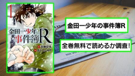 【金田一少年の事件簿R】全巻無料で読める?アプリや漫画バンクの代わりに画像