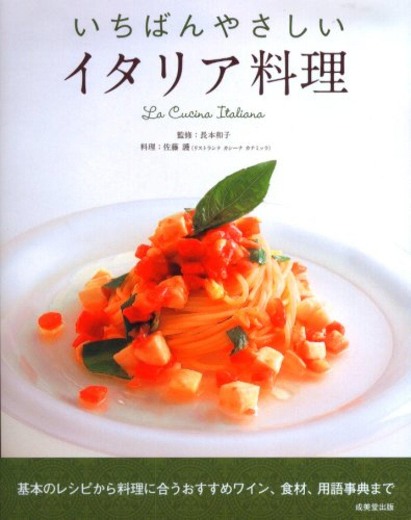 イタリアンのレシピ本おすすめ5選!前菜から本格志向まで