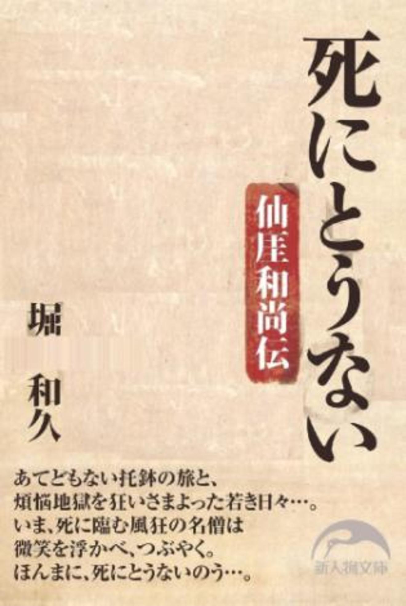 仙厓義梵にまつわる逸話8つ!彼が描くゆるかわ禅画の魅力とは。
