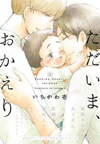 男も妊娠⁉オメガバースおすすめBL漫画ランキングベスト10を解説!