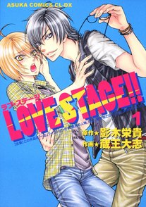 『LOVE STAGE!!』結末までネタバレ紹介!映画化原作漫画が面白い画像