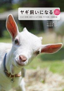 ヤギの目ってどうなってるの?生態から飼い方まで分かる本を紹介画像