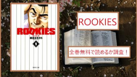 【ルーキーズ】全巻無料で読めるか調査!漫画を安全に一気読み画像