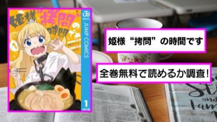 """【姫様""""拷問""""の時間です】全巻無料で読めるか調査!アプリや漫画バンクは?画像"""